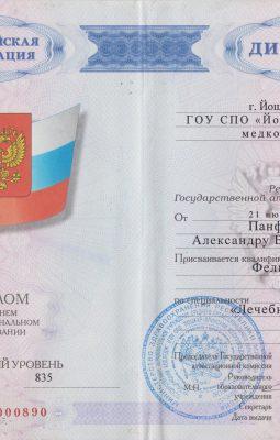 Документы Школа массажа Панфилова Официальный сайт Диплом о среднем профессиональном образовании