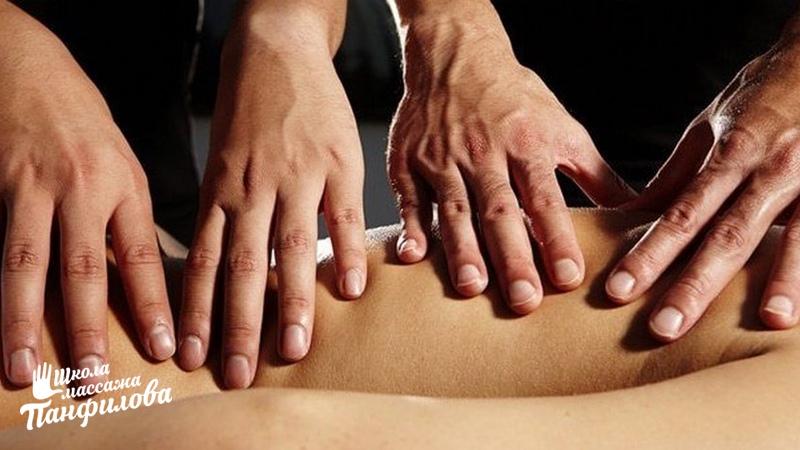 Классический массаж— как развить память рук